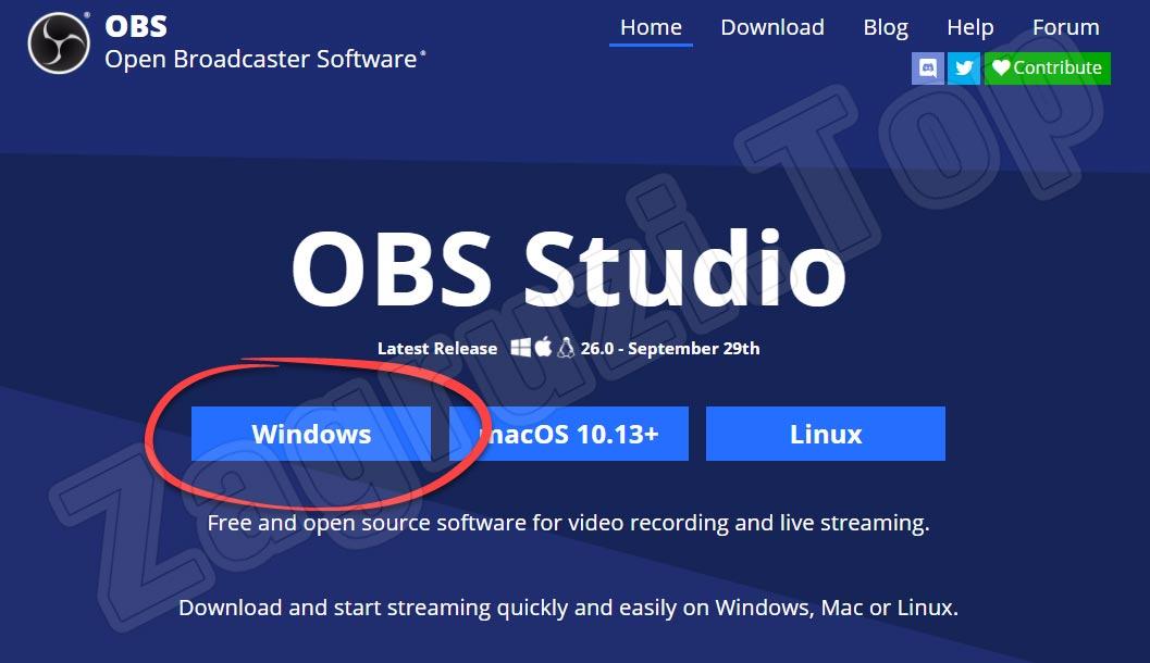 Ссылка скачивания OBS для Windows