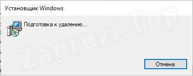 Удаление ПО через панель управления Windows 10