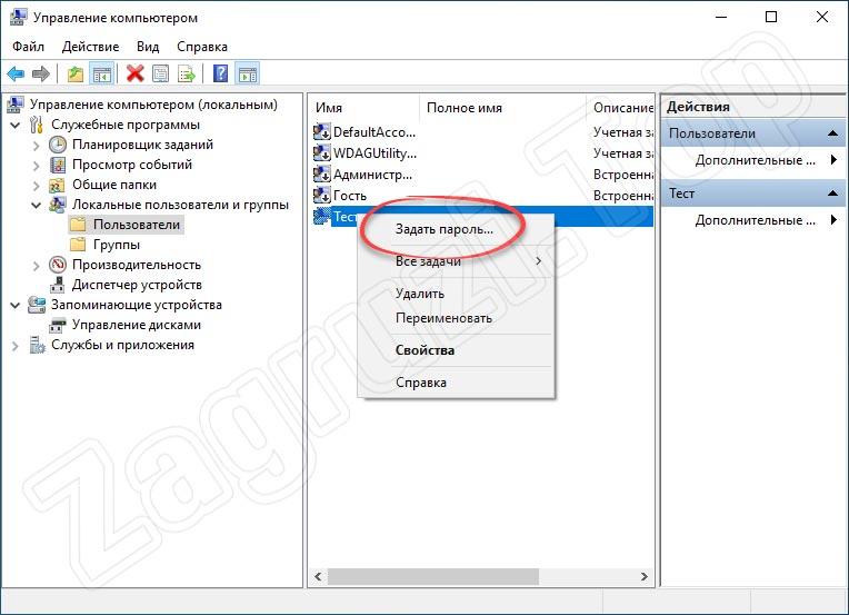 Установка пароля для пользователя в Windows 10