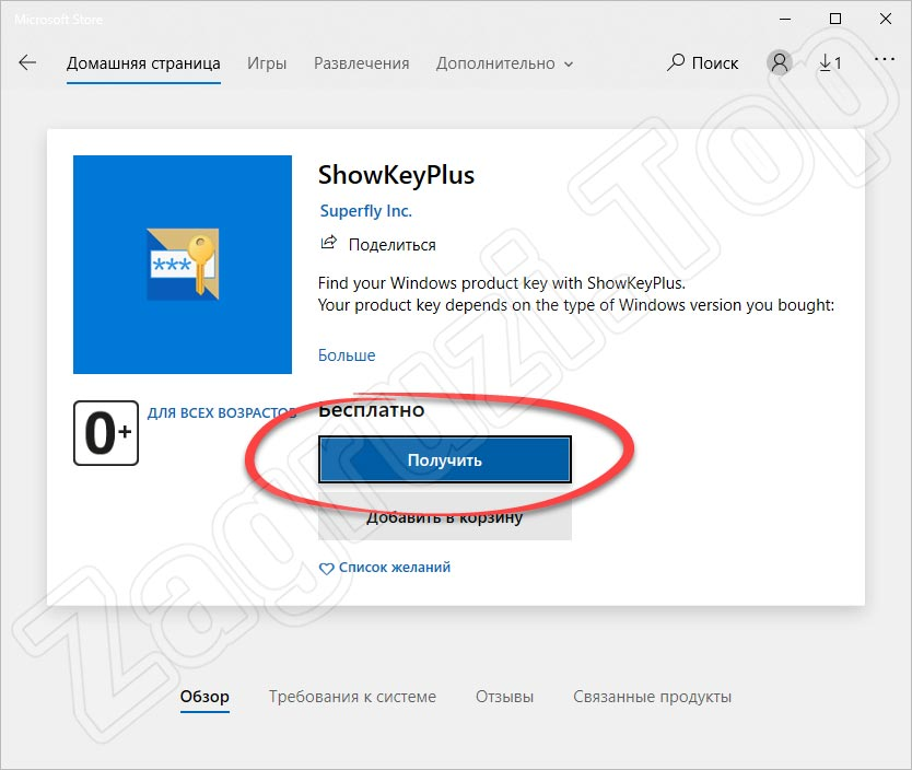 Установка программы ShowKeyPlus