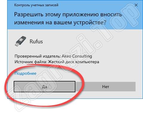 Утверждение администраторских полномочий при запуске Rufus