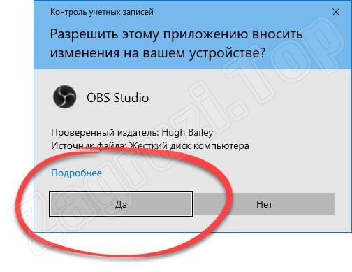 Утверждение администраторских полномочий при запуске установки OBS