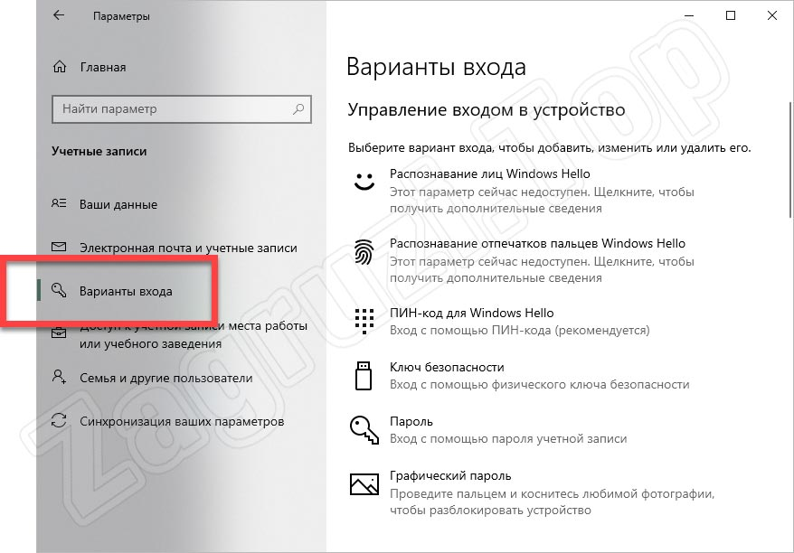 Варианты входа Windows 10