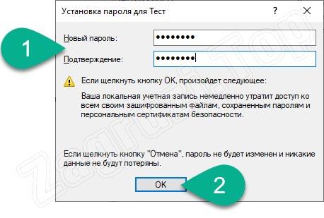 Ввод нового пароля при работе с управлением компьютера Windows 10