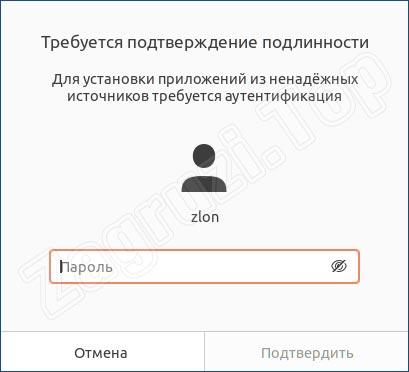 Ввод пароля при установке Zoom для Linux