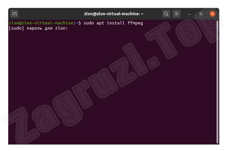 Ввод пароля root при установке приложения в Linux