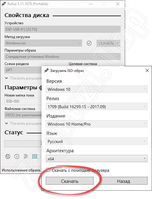 Выбор издания, языка и архитектуры ОС при автоматическом скачивании через Rufus