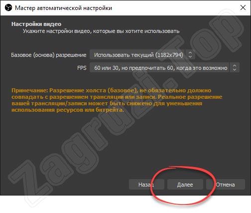 Выбор разрешения экрана OBS