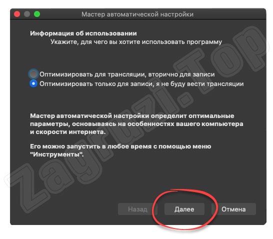 Выбор режима работы OBS на mac