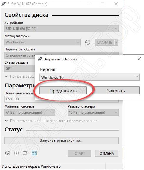 Выбор версии Windows при автоматическом скачивании через Rufus