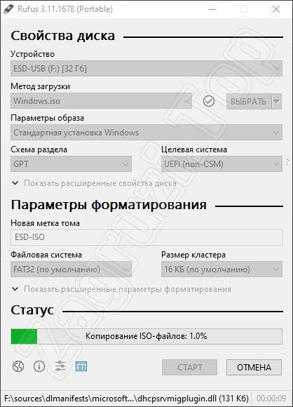 Запись Windows на съемный накопитель через Rufus