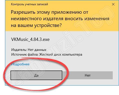 Запрос доступа к администраторским полномочиям при установке VKMusic