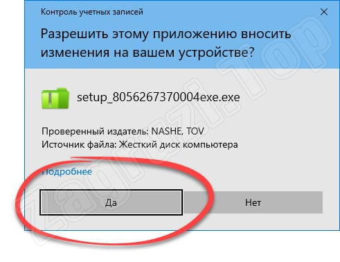 Запрос доступа к администраторским полномочиям при запуске инсталлятора File Mix