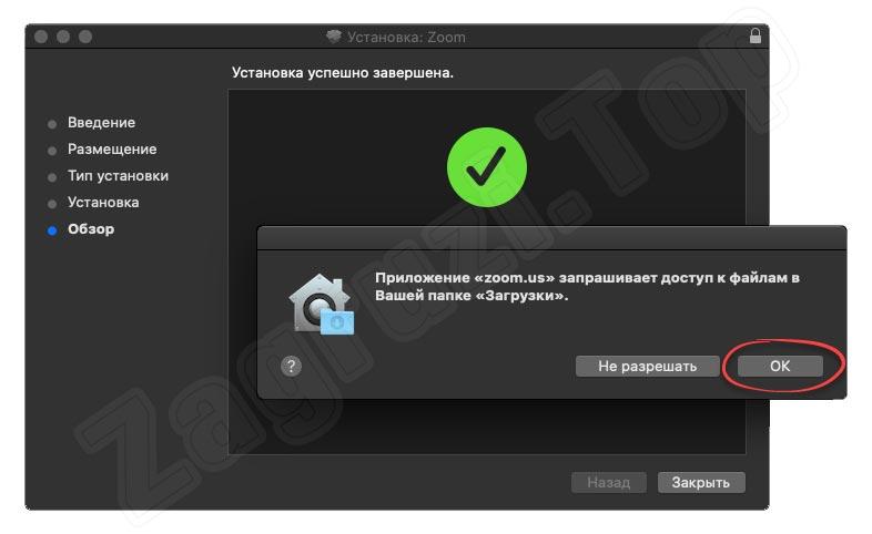 Запрос доступа к файлам от Zoom на macOS