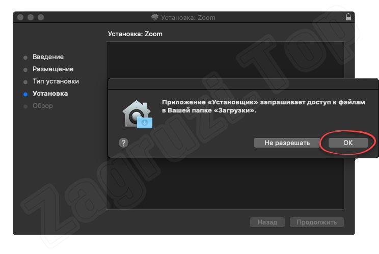 Запрос доступа к ФС при инсталляции Zoom для macOS
