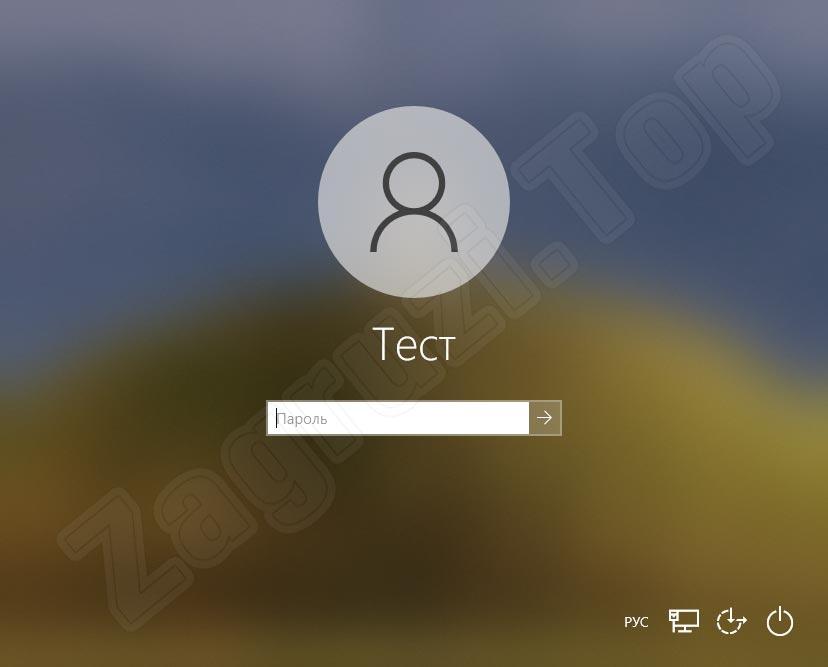 Запрос пароля при входе в Windows 10