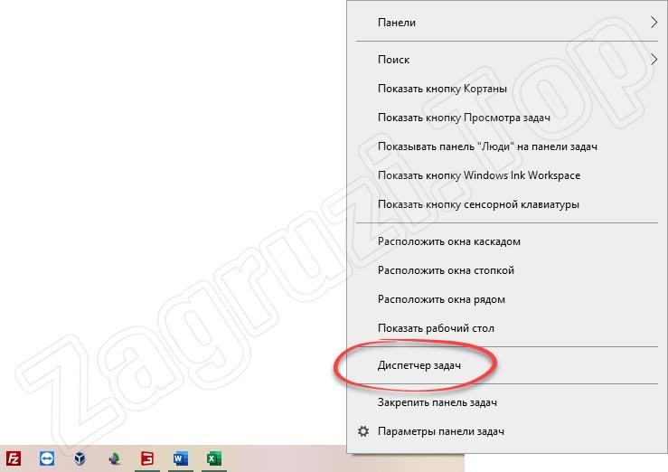Запуск диспетчера задач Windows 10