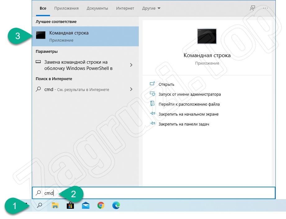 Запуск командной строки Windows 10