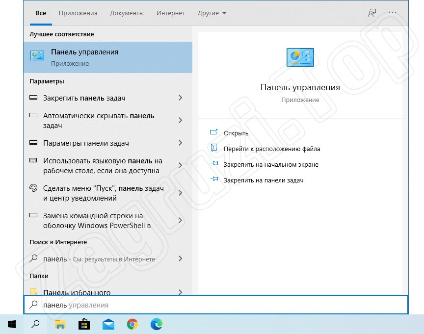 Запуск панели управления Windows 10