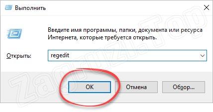 Запуск редактора реестра Windows 10