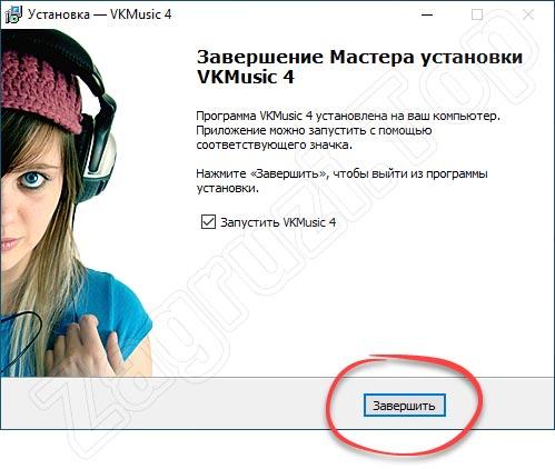 Завершение установки VKMusic