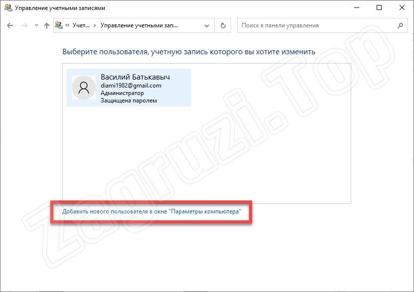 Добавление нового пользователя в панели управления Windows 10