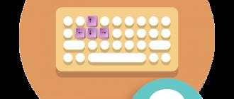 Иконка замены кнопок на клавиатуре
