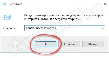 Использование команды control userpasswords2 для создания нового пользователя в Windows 10 через утилиту Выполнить