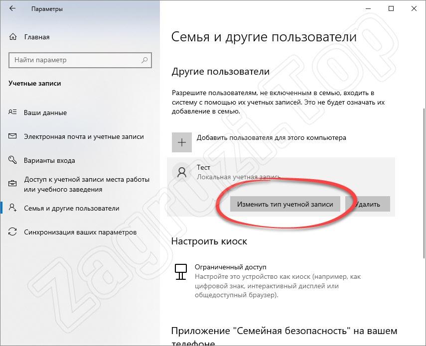 Изменение типа учетной записи в Windows 10