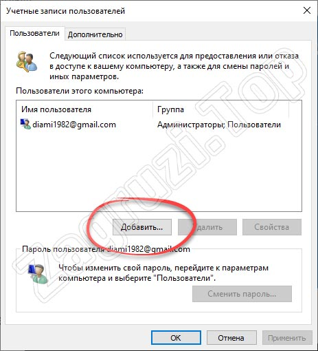 Кнопка добавления нового пользователя в Windows 10