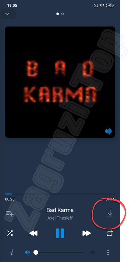 Кнопка скачивания музыки из ВК через программу на телефоне