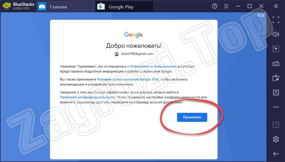 Лицензионное соглашение Google в Bluestacks