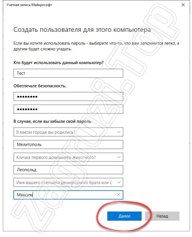 Настройка нового пользователя в Windows 10