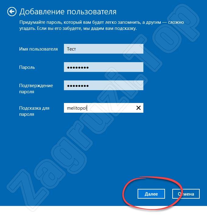 Настройка пользователя Windows 10 при его создании