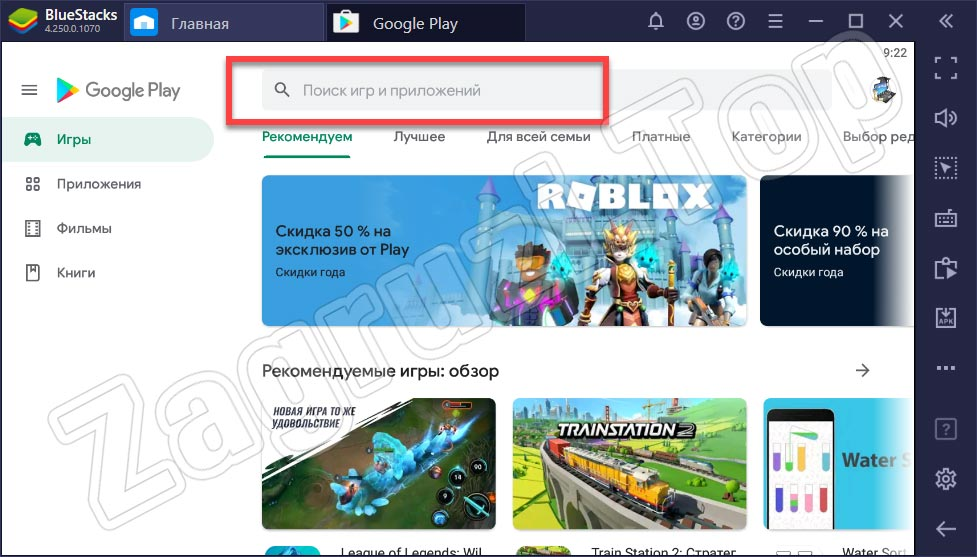 Поиск приложений в Google Play на Bluestacks