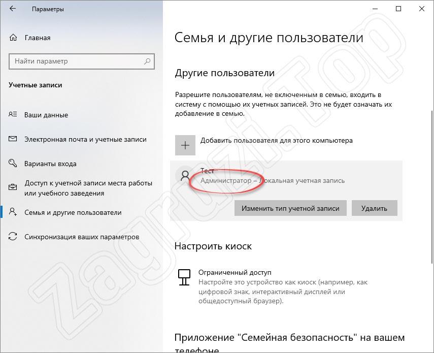 Пользователь с правами администратора создан в Windows 10