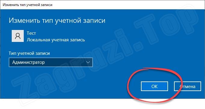Создание администраторского аккаунта в Windows 10