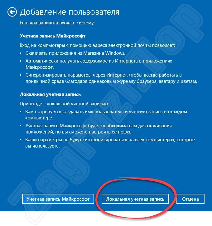 Создание нового пользовательского аккаунта в Windows 10 при помощи локальной учетной записи