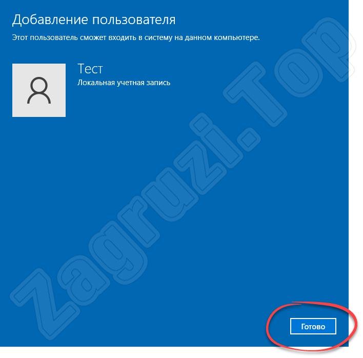 Создание нового пользователя в Windows 10 завершено