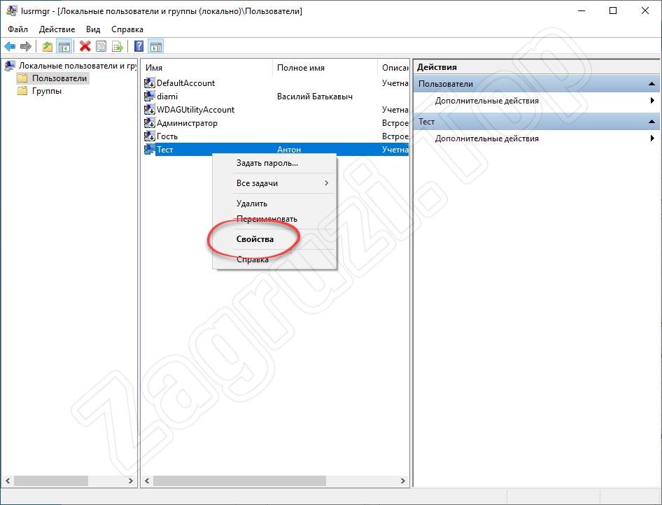 Свойства нового пользователя, созданного через Локальные пользователи и группы в Windows 10