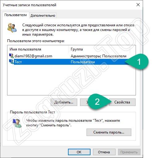 Свойства пользователя, созданного в Windows 10