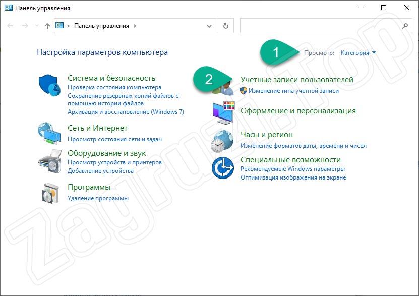 Учетные записи в панели управления Windows 10