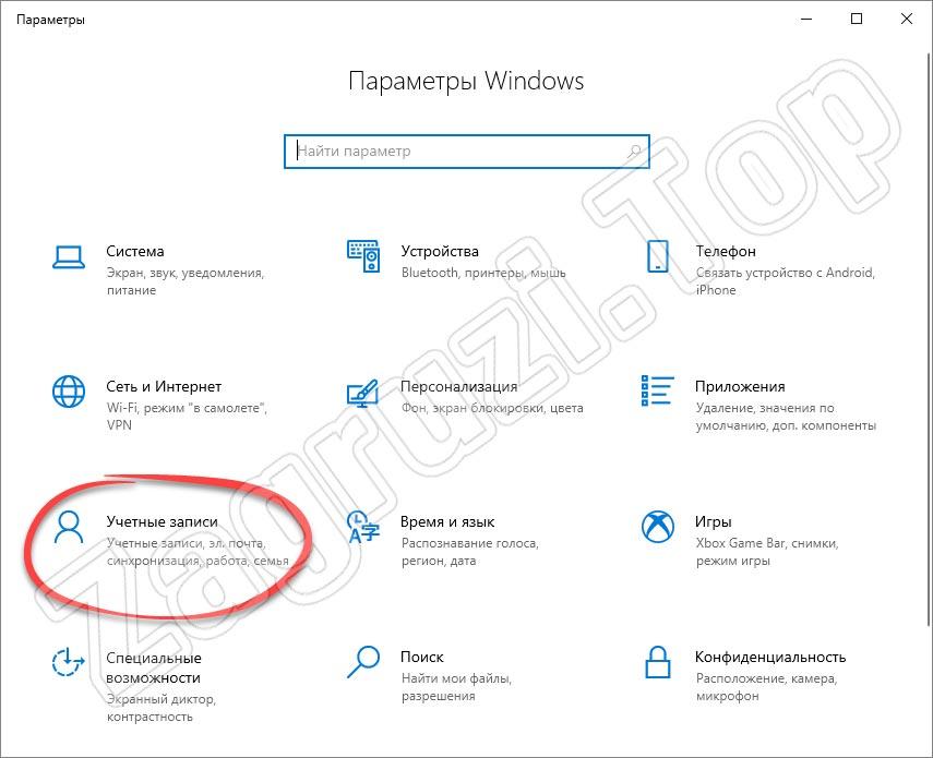 Учетные записи в параметрах Windows 10