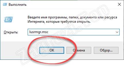 Утилита Выполнить и команда lusrmgr