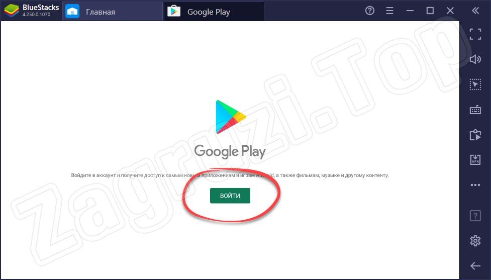 Вход в аккаунт Google на Bluestacks