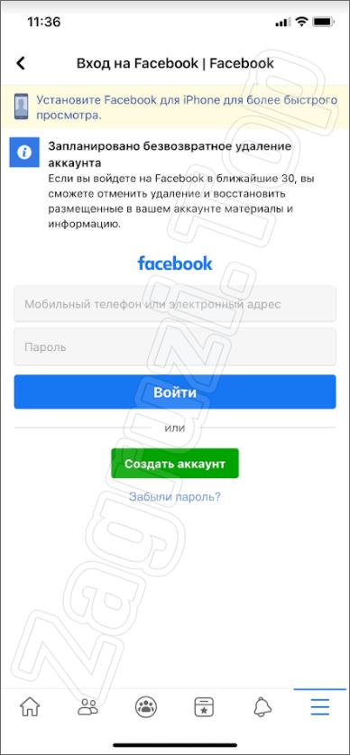 Аккаунт в Facebook удален через приложение для iPhone
