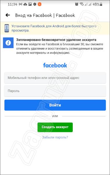 Аккаунт в Facebook удален