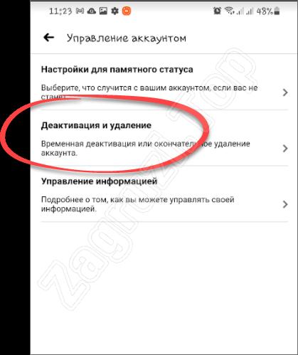 Деактивация и удаление аккаунта в приложении Facebook для Android