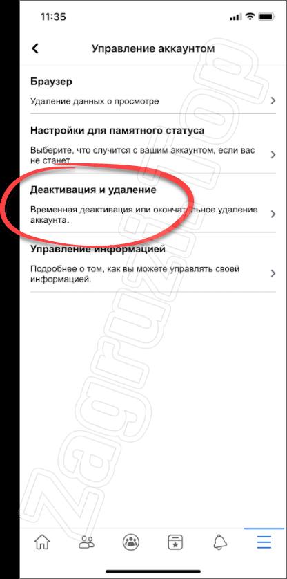 Деактивация и удаление учетной записи в приложении Facebook для iPhone