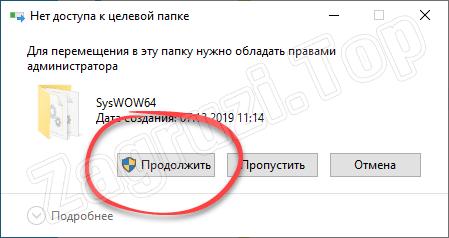 Доступ к правам администратора при копировании 23dx9_43.dll в системную папку